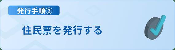 h3made_外国人_クレジットカード_発行手順②